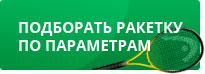 Подбор теннисной ракетки по параметрам